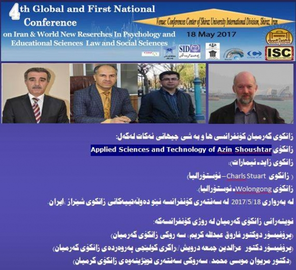 Garmian University Participates in 4th Global and First